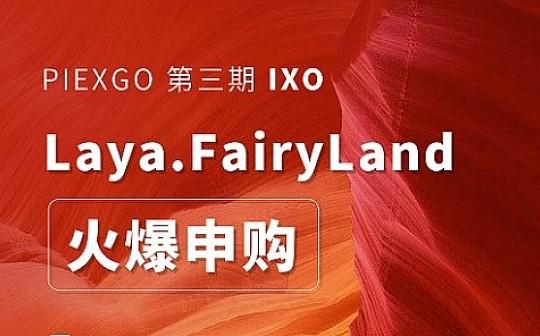 """游戏领域的""""抖音"""" Laya.FairyLand将如何给区块链带来万亿级新流量"""