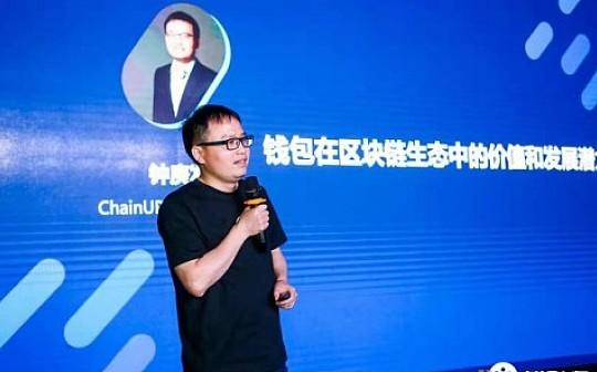 ChainUP:重点布局HiCoin生态 打造银行级金融产品