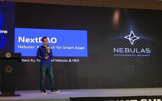 星云链徐义吉:全新智能资产平台nextDAO将重新定义Token经济
