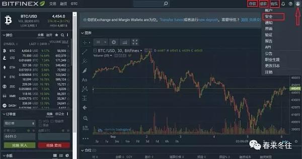 图9 Bitfinex交易页面