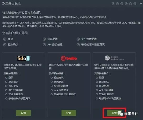 图11 Bitfinex支持3种身份验证方式
