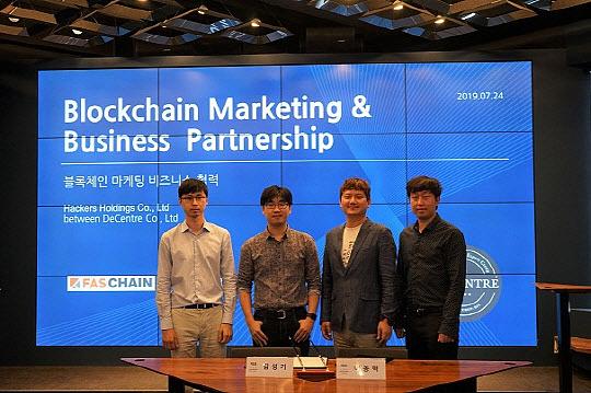 Hackers Holdings與Decentre合作 擴張國內區塊鏈生態圈