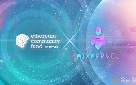 Game on:ECF 宣布新会员 MixMarvel