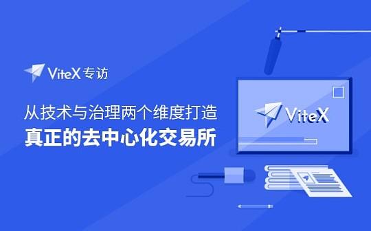 ViteX专访丨从技术与治理两个维度 打造真正的去中心化交易所