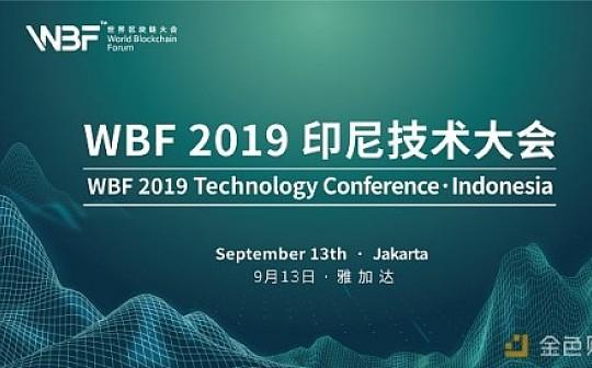 WBF2019印尼技术大会:助推亚洲区块链新浪潮 9月雅加达盛大举行