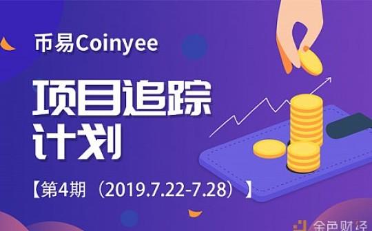 币易Coinyee项目追踪计划第4期(2019.07.22-07.28)