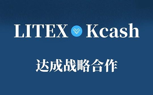 LITEX与Kcash达成战略合作
