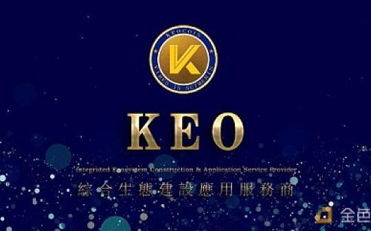 KEO 勇于机遇及予的挑战 上线 WBFex实现场化量化最大值
