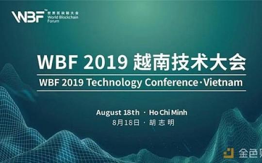 首批重磅嘉宾名单揭晓 顶尖KOL助阵WBF2019越南技术大会