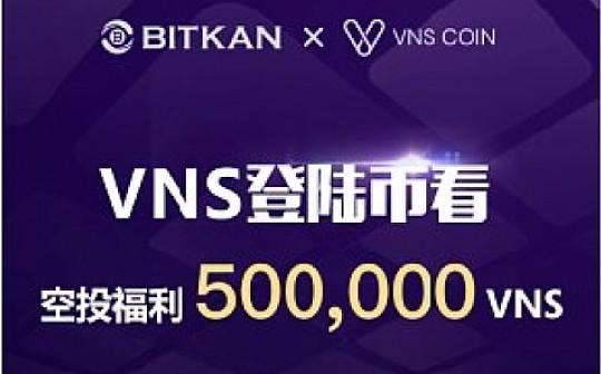VNS登陆币看钱包  空投福利500000VNS