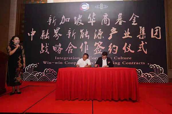 華商基金會與中融界合作 推進區塊鏈技術落地