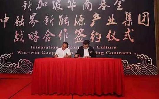 华商基金会与中融界集团举行签约仪式