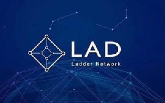 Ladder Network:在底层跨链基础上 用BaaS构建商用世界