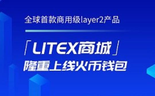 「LITEX商城」正式上线火币钱包