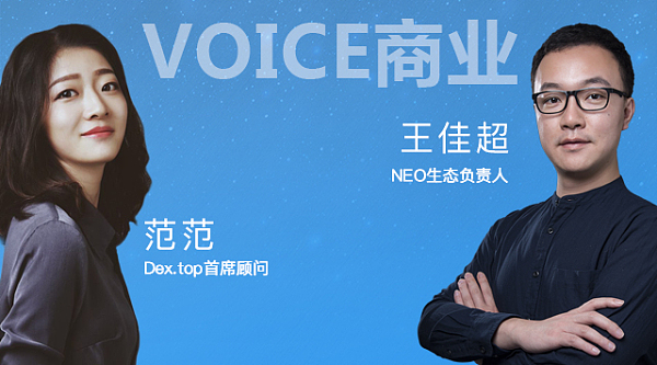 VOICE商业 | Dex.top VS NEO:DEX爆发前夜,公链何以把握契机?
