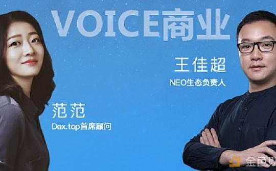 VOICE商业 | Dex.top VS NEO DEX : 爆发前夜,公链何以把握契机