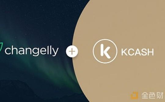 公告:Changelly与Kcash战略合作