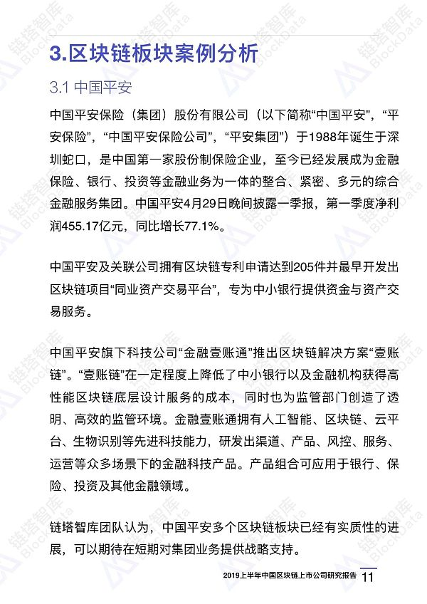 2019上半年中国区块链上市公司研究报告 |链塔智库
