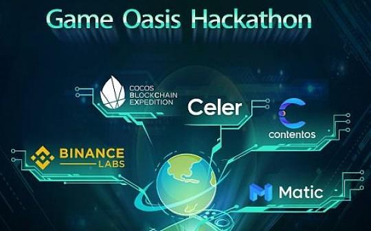 Contentos联合启动Game Oasis Hackathon游戏绿洲黑客松 打造链游友好生态