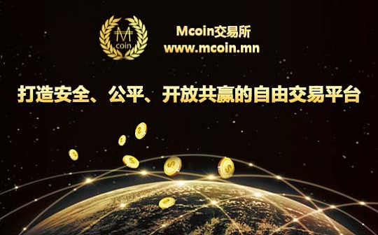 MCOIN专访丨打造安全、公平、开放共赢的自由交易平台