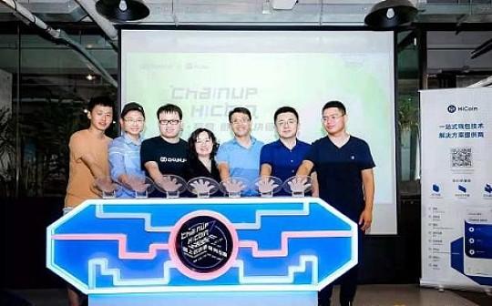 ChainUP、HiCoin全国行北京站启动仪式圆满落幕丨钟庚发、王明远发表主题演讲