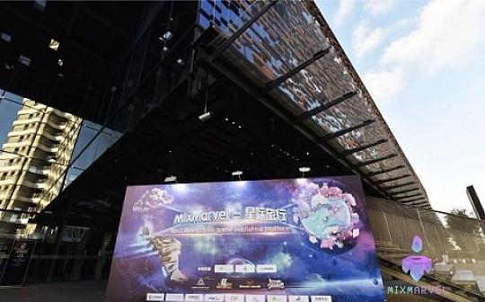 MixMarvel 上海CJ引领链游全新赛道    星际旅行主题派对炫动黄浦江畔