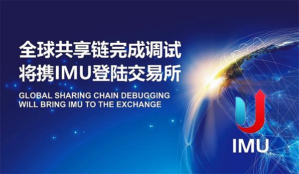 IMU将登陆多家交易所 共享可获得积分奖励
