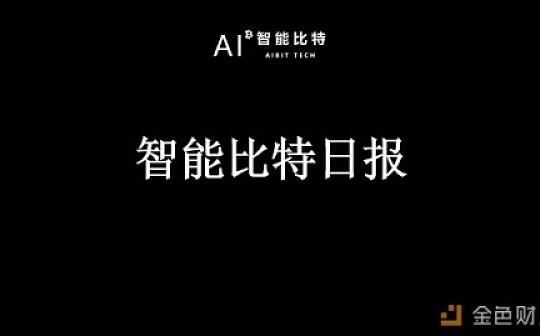 """19.8.20 智能比特日报:大饼震荡上涨 币安拟打造""""区域版Libra"""""""