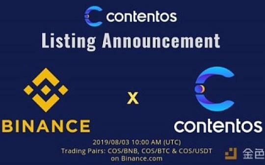 内容公链Contentos(COS)上线币安 结盟全球生态伙伴看好长线价值