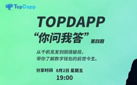 TopDapp访谈 | 公鹿钱包CMO-Jason:钱包如何创造应用场景盘活用户