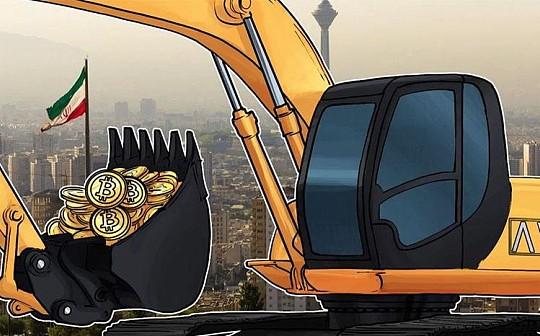 伊朗新法律:政府不承认加密货币相关交易 但允许有条件地挖矿