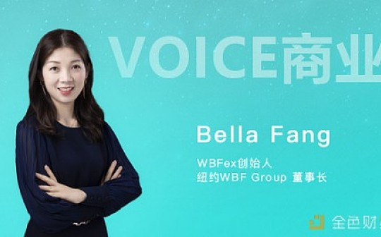 WBFex创始人Bella Fang:2019年度最具价值的平台币该如何打造?