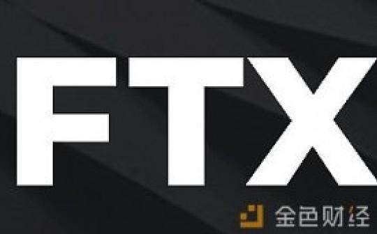 被火币青睐的FTT可能是下一个百倍机会