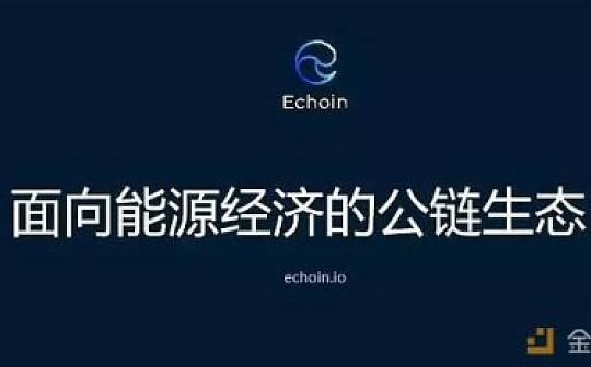 OK Echoin:包含稳定币的能源结算公链