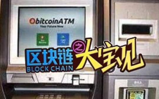 信不信由你 加密ATM将和银行ATM一样普及