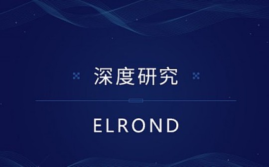 PIEXGO 研究所 | Elrond项目深度研究报告