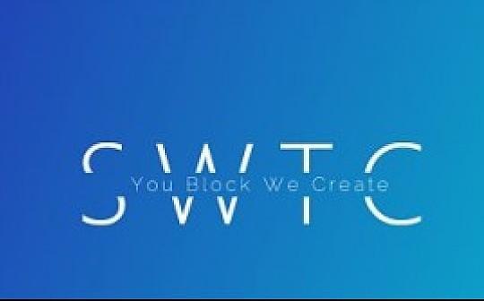 重磅 | SWTC赏金计划即将开启