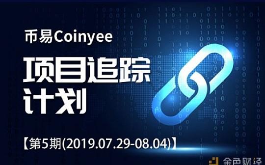 币易Coinyee项目追踪计划第5期(2019.07.29-08.04)