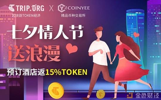 又双叒叕是一年情人节  Trip.org联合币易Coinyee七夕送浪漫