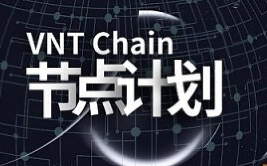 重磅:让全世界加入我们——初识VNT Chain节点模型