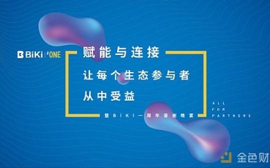 新锐交易所BiKi在京举行周年答谢晚宴 共同探讨区块链生态赋能