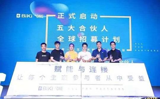 新锐交易所BiKi在京举行周年答谢晚宴,共同探讨区块链生态赋能