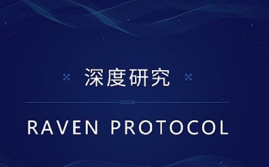 PIEXGO研究团 | Raven Protocol