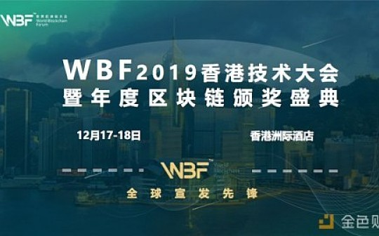 王者归来 WBF2019香港技术大会暨年度区块链颁奖盛典将于12月在港盛大举行