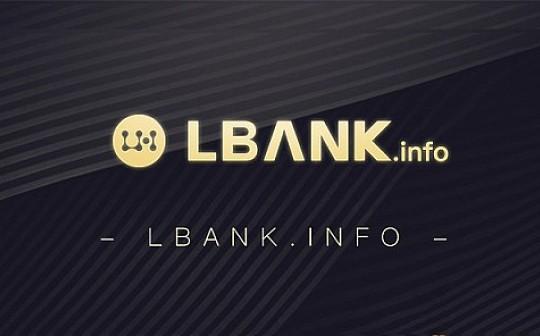 又一家交易所说要通过平台币把收益回馈社区, LBank 究竟打算如何做?