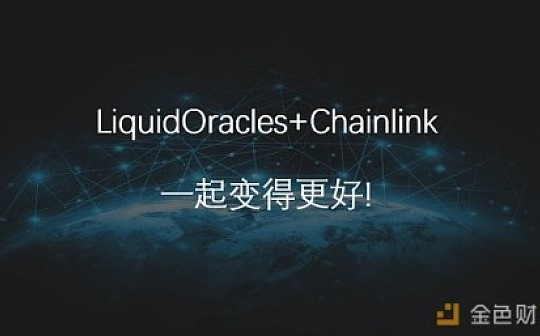 LiquidOracles + Chainlink,如何一起为 dApp 提供更好的预言机