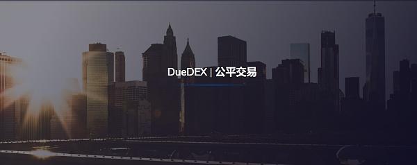 DueDEX可启动自动减仓机制 完全杜绝暗箱操作