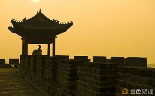区块链热搜榜 [ 08-08] | 中国历史和区块链的原理有点像