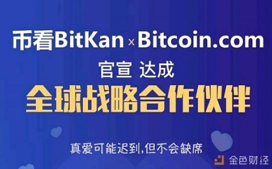 币看BitKan与Bitcoin.com达成战略合作  全球千万级流量资源共享