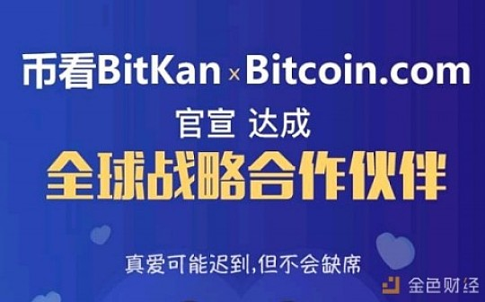 币看BitKan与Bitcoin.com达成战略合作 空投福利300,000 KAN